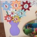 Игра для развития фонематического, слухового и зрительного восприятия «Собери букет» (старший дошкольный возраст)