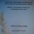 Учебно-практическое пособие «Хрестоматия» для детей 3–4 лет.