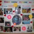 Стенгазета и открытка для мам (первая младшая группа)