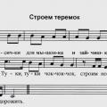 Песенка к музыкальному занятию «Теремок»
