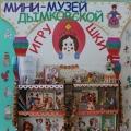 Мини-музей «Дымковская игрушка»