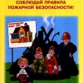 Конспект НОД по обучению детей старшего возраста мерам ПБ в ЧС. «Тили-бом, тили-бом, мы построим кошке дом!»