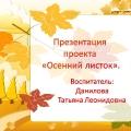 Презентация проекта во второй младшей группе. «Осенний листок».