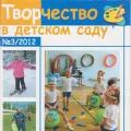 Моя первая публикация в журнале «Творчество в детском саду»