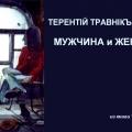 Терентiй Травнiкъ. «Соразделение и Соответствие»