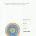 Моделирование комплексной коррекционно-развивающей программы