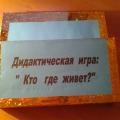 Дидактическая познавательно-речевая игра для детей 3–5 лет «Кто где живет?»