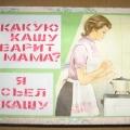 «Какую кашу варит мама?»