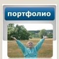Портфолио воспитателя детского сада Закировой Оксаны Вячеславовны