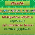 Материалы работы: карточки к игре «Договори фразу» по теме «Деревья»