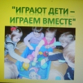 Фотоотчёт о проведённой с родителями работе «Играют дети— играем вместе»