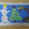 Наши новогодние открытки