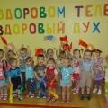 День здоровья в нашем детском саду.