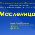Презентация «Масленица» к конспекту занятия для средней и старшей группы.