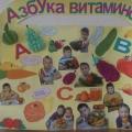 Участие в конкурсе плакатов «Разговор о здоровом питании»