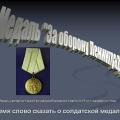 Презентация к беседе о снятии блокады Ленинграда: «Медаль за оборону Ленинграда»