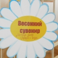 «Весенний сувенир». Выставка совместного творчества детей и родителей
