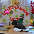 Конкурс «Цветочное лето»