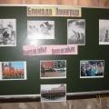 Внеклассное занятие «Блокада Ленинграда»