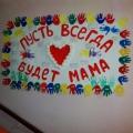 Стенгазета ко Дню любимых мам!