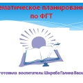 Планирование по теме «День знаний» (средняя группа)