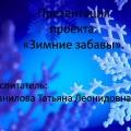 Презентация проекта во второй младшей группе. «Зимние забавы».