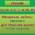 Материалы работы: карточки к игре «Разложи верно» по теме «Деревья»