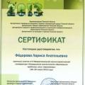 Участие в экологической конференции