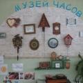 Музей часов в нашей группе