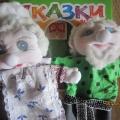 Сказка про моих новых кукол (куклы для театрального уголка)