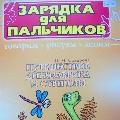 «Путешествие динозаврика и стрекозы»