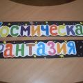 Выставка работ «Космическая фантазия».