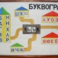 Наш помощник— «Буквоград»