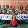 Творческий проект для детей подготовительной группы по созданию фотокниги «Живая азбука».