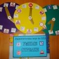 Дидактическая игра по ПДД для старших дошкольников