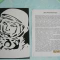 День космонавтики в средней группе