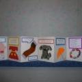Книжка-самоделка «Расскажи о том, что видишь» (для детей 4–5 лет)
