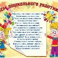 С Днём дошкольных работников!