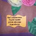 Подарок маме к 8 марта
