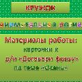 Материалы работы: карточки к игре «Договори фразу» по теме «Осень»