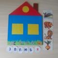 Дидактическая игра по развитию речи «Кто в домике живёт?»