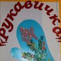 «Рукавичка»— выставка творческих работ родителей и детей.