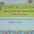 Региональная научно практическая конференция: «Культура детства: проблемы предшкольного образования».