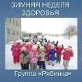 Зимняя неделя здоровья