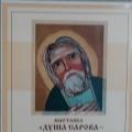 «Душа Сарова— отче Серафим». Выставка детских работ из соленого теста