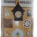 Мини-музей часов в нашем детском саду.