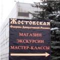 Жостовская фабрика декоративной росписи.