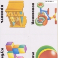 Игры и упражнения по развитию недостатков памяти и мелкой моторики для старших дошкольников