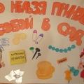 Плакат для родителей и детей «Что нельзя приносить в детский сад»