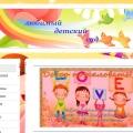 Годик моему сайту